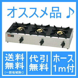 【在庫あり/ゴムホース付】 リンナイ 業務用ガステーブルコンロ 3口 RSB-306A