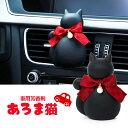 【あろま猫】かわいい猫型芳香剤 送料無料 インスタ映え 芳香剤 プレゼントにも 小悪魔アイテム 猫 車用 女子力アップ