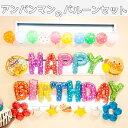 送料無料☆アンパンマンの誕生日バルーンセット☆パーティー インテリアグッズ パーティ用品 記念日 キッズ ベビー バ…