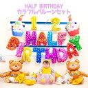 【半額SALE!】送料無料☆ハーフバースデーを飾るHAPPYバルーンセット☆誕生日 ベビー キッズ ママ フォト 撮影 お祝い…