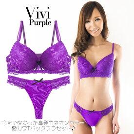 Vivi purple-かわいいネオンカラー・紫・ブラショーツセット・Tバック・オシャレ・ランジェリー・大きいサイズ・Hカップまで・チラ見せ・インスタ映え・女子力アップ【DEFGHカップ】Dalila