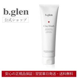 【公式ショップ】ビーグレン b.glen クレイウォッシュ 洗顔 ヒアルロン酸 モンモリロナイト スクワラン 毛穴 毛穴ケア 肌荒れ うるおい 敏感肌 コスメ スキンケア 150g 送料無料 最安値 正規品