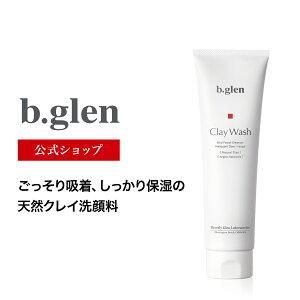 【公式ショップ】ビーグレン b.glen クレイウォッシュ 洗顔 クレイ洗顔 強力洗浄 保湿 うるおい ヒアルロン酸 モンモリロナイト スクワラン 毛穴 毛穴ケア 肌荒れ 敏感肌 コスメ スキンケア 15