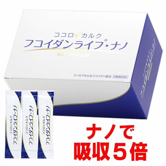 吸収5倍のフコイダンを730mgと大配合!【3箱セット】フコイダンライフ・ナノ 顆粒1.4g×60包 ナノカプセル化フコイダン(ナノフコイダン)配合! Fucoidan Life NANO