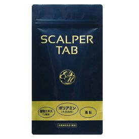 【初回30%オフ・送料無料】 ポリアミン 亜鉛 ノコギリヤシ ケラチン 配合 SCALPER TAB(スカルパー タブ)120粒 スカルプ 育毛 サプリ