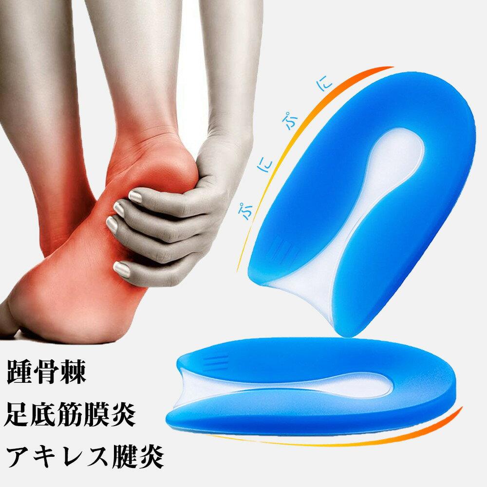 かかと インソール シリコンジェル かかと 足底筋膜炎 アキレス腱炎 ジェルヒールパッド 衝撃吸収 ソフトクッション効果 送料無料
