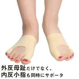 外反母趾 内反小趾 サポーター シルク 外反母趾 小指サポーター 矯正 薄手 抗菌 防臭 蒸れない 足指広げる 親指 小指 曲がり 対策グッズ美脚 姿勢改善