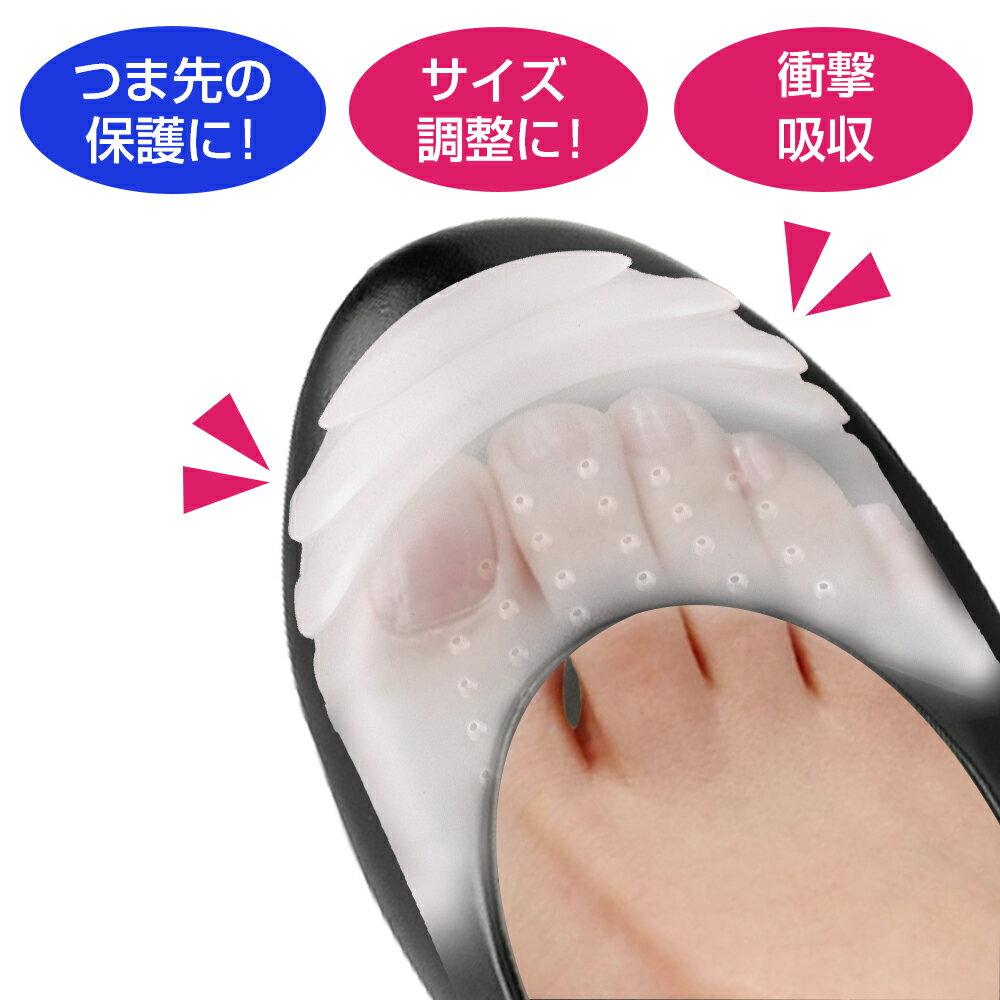 つま先保護カバー, つま先ズキズキ防止パッド 靴のサイズ調整 つま先クッション つま先保護パッド 足ズレ/前滑り/型崩れ/パカパカ防止 靴脱げ対策 トウパッド