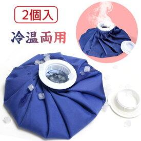 アイスバッグ,氷のう アイシング 2個セット 大口径 アイシングバッグ 氷嚢 結露なし 水漏れ防止 スポーツ用 膝 足首 頭 関節痛 発熱 熱中症対 ケガ 応急処置 家庭常備品