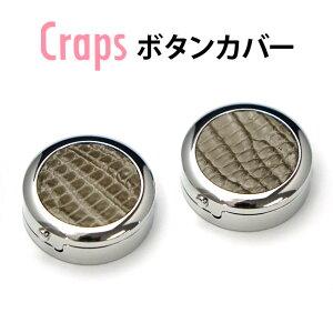 Craps クラップス 61M40148 ボタンカバー トカゲ B ベージュ シルバー 【RCP】