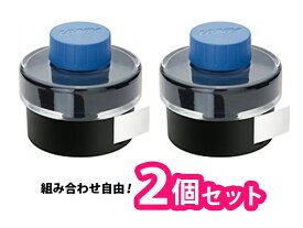 LAMY ラミー LT52 ボトルインク 選べる6色♪ 2個セット 【RCP】