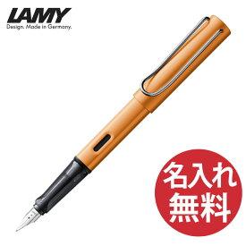 【2019年限定色】【名入れ無料】LAMY ラミー L27BR アルスター 万年筆 ブロンズ Bronze 【メール便可】【RCP】