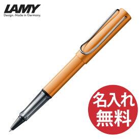 【2019年限定色】【名入れ無料】LAMY ラミー L327BR アルスター ローラーボールペン (水性) ブロンズ Bronze 【メール便可】【RCP】
