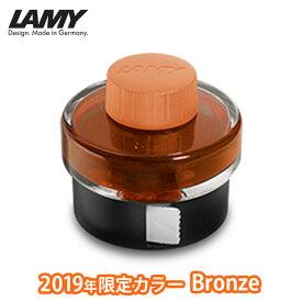 【2019年限定色】 LAMY ラミー LT52BR ボトルインク ブロンズ Bronze 50ml 【あす楽対応】【RCP】