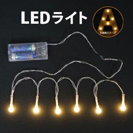 LEDライト 6灯 乾電池式 EE1-6211 ケーブルライト マーキーライト 電飾 イルミネーション 【RCP】