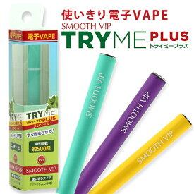 SMOOTH VIP TRYME PLUS スムースビップ トライミー プラス 使い切り電子VAPE 選べる3種類 電子タバコ 本体 節煙・禁煙グッズ 健康グッズ 使い捨て 【RCP】