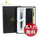 【名入れ無料】CROSS クロス 882-3/Z1 ATX バソールト ブラック ボールペン & クロス オリジナル ペンケース ブラッ…