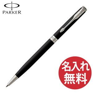 【N】【名入れ無料】PARKER ソネット マットブラック CT BP スリムボールペン 19 50882 パーカー 【あす楽対応】【RCP】