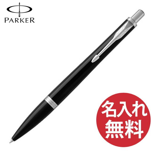 【N】【名入れ無料】 PARKER アーバン コアライン ブラックキャブCT ボールペン 19 75447 パーカー URBAN 【あす楽対応】【RCP】