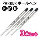 PARKER パーカー S1164313 【3本セット】【ブラック】ボールペン 替芯 リフィル 【ゆうパケットで送料無料】【RCP】