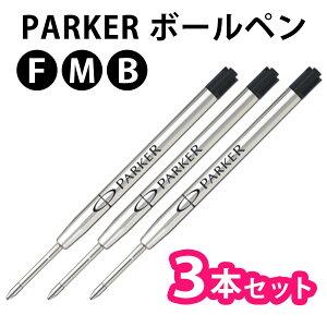 PARKER パーカー S1164313 【3本セット】【ブラック】ボールペン 替芯 リフィル 【メール便送料無料】【RCP】