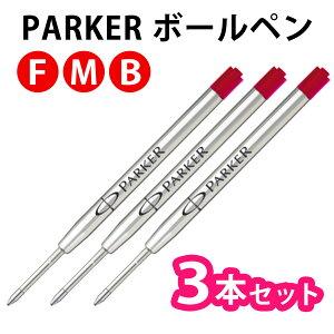 PARKER パーカーS1164313 【3本セット】【レッド】 ボールペン 替芯 リフィル【メール便送料無料】【RCP】