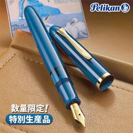 Pelikan Classic 1200本限定 特別生産品 万年筆 M120 アイコニックブルー ペリカン クラシック Iconic Blue