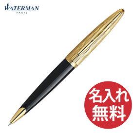 【名入れ無料】WATERMAN ウォーターマン CARENE DeLuxe S2 227 302 エッセンシャル ブラックGT ボールペン カレンデラックス DX 【あす楽対応】【RCP】