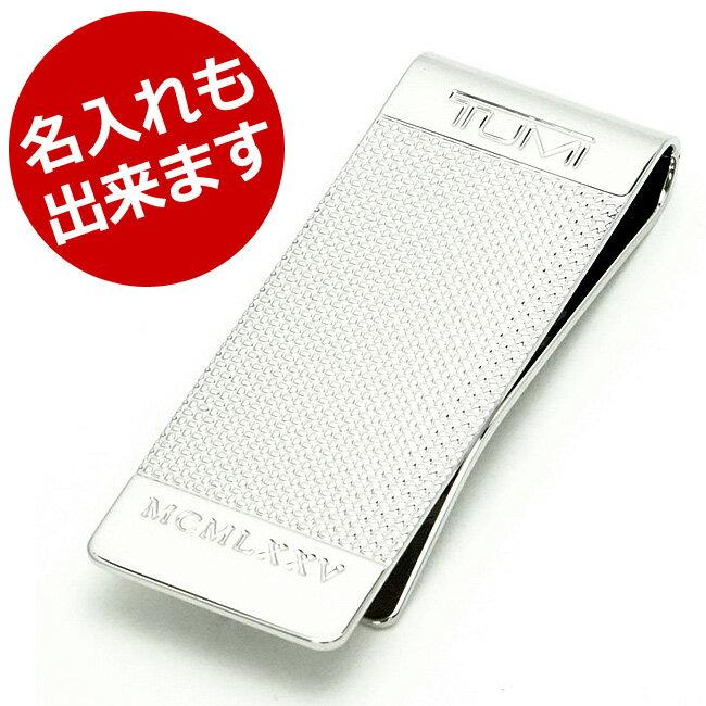 TUMI トゥミ 12602SLV チェンバース メンズ マネークリップ シルバー 【あす楽対応】【RCP】