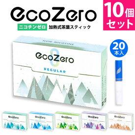 Eco Zero エコゼロ 加熱式茶葉スティック【10個セット】選べる6フレーバー 加熱式タバコ 電子タバコ 禁煙グッズ 健康グッズ 【RCP】