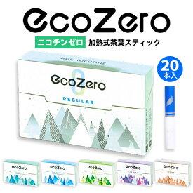 【メール便可】Eco Zero エコゼロ 加熱式茶葉スティック 選べる6フレーバー 加熱式タバコ 電子タバコ 節煙 禁煙 健康グッズ 【RCP】