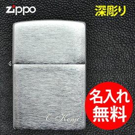 【深彫り】 zippo ジッポ ジッポー 名入れ ライター クロームサテーナ 無地 レギュラー / スリム 【RCP】