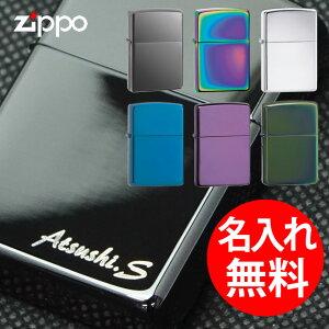 【名入れ無料】zippo ジッポ ジッポー 名入れライター 選べる7カラー無地 レギュラー / スリム ご自分用にもギフト用にも喜ばれています!【RCP】