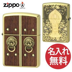 【名入れ無料】zippo ジッポ ジッポー Gate of Happiness BO ブラスメッキ 御仏壇 観音様 アーマーケース 【RCP】