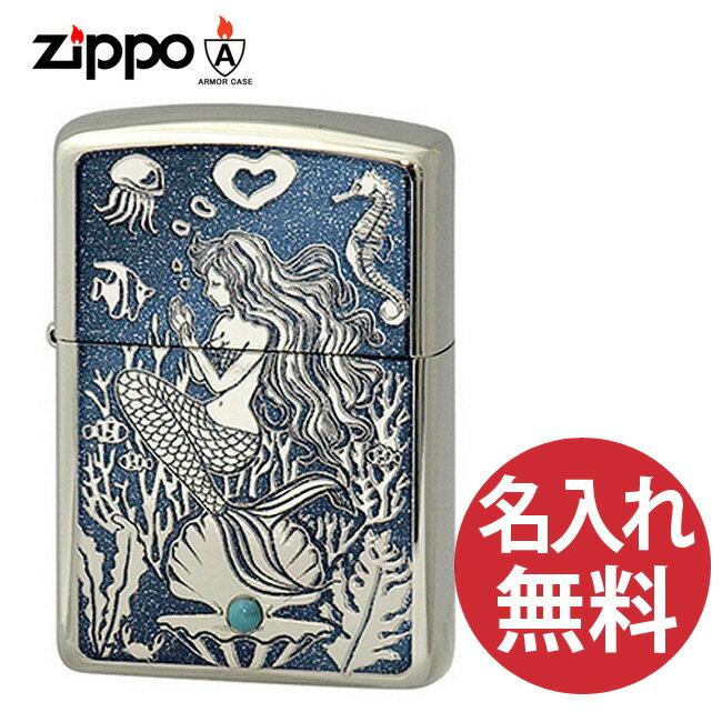 【名入れ無料】zippo ジッポ ジッポー Mermaid turquoise マーメイド ターコイズ 人魚姫 石 アーマーケース 【RCP】