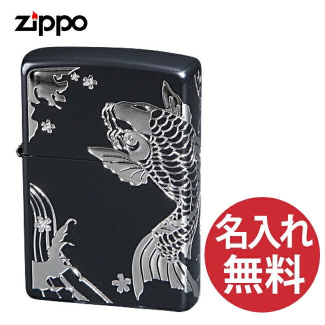 【名入れ無料】zippo ジッポ ジッポー 和柄シリーズ 2NBG-B 鯉 コイ レギュラー 【RCP】