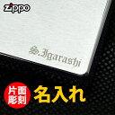 zippo ジッポー 【オプション】 名入れ彫刻 加工代 【こちらは名入れ注文専用ページです】 【ライターと一緒にご注文…