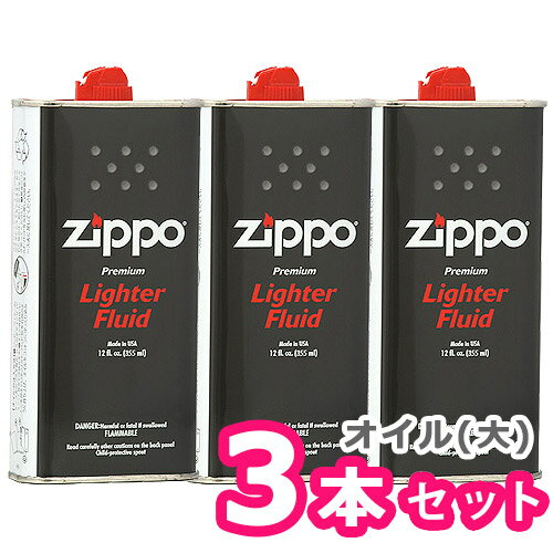 zippo ジッポー 純正オイル サイズ大(L) 355ml 【3本セット】 缶 純正 リフィル 【メール便不可】【RCP】
