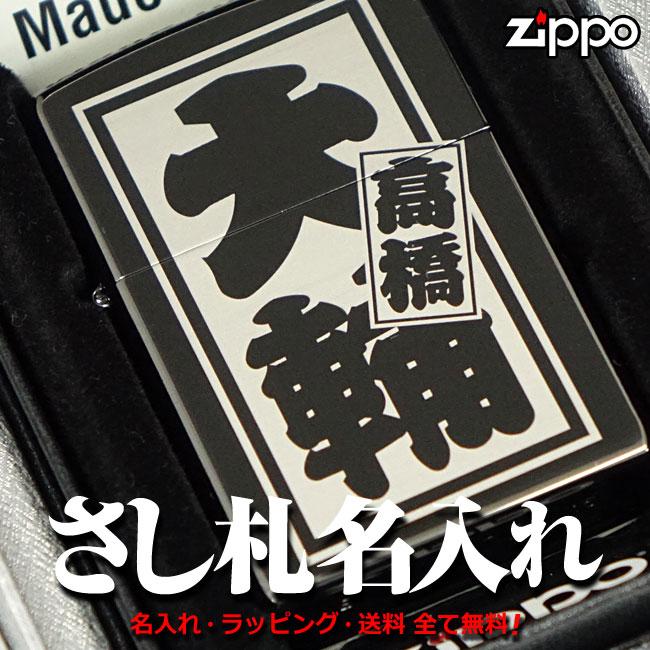 【ギフトBOX付き】zippo ジッポ ジッポー さし札仕上げ 名入れライター 選べる6カラー 無地 レギュラー 和風 和柄ご自分用にもギフト用にも喜ばれています!【RCP】