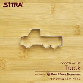 P2倍 クッキー型 乗り物 車「トラック」 ステンレスヨーロッパで 人気 の おしゃれ で かわいい 珍しい クッキー 型を取り寄せました!楽しい ステイホーム お菓子 作りに! 手作りクッキー プレゼントに! SiTRA シトラ
