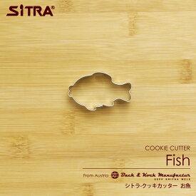 P2倍 クッキー型 生き物「お魚」ステンレスヨーロッパで 人気 の おしゃれ で かわいい 珍しい クッキー 型を取り寄せました!楽しい ステイホーム お菓子 作りに! 手作りクッキー プレゼントに! SiTRA シトラ