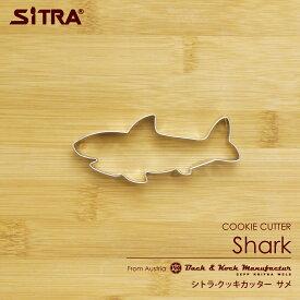 P2倍 クッキー型 海 の 生き物 「サメ」 シャーク ステンレスヨーロッパで 人気 の おしゃれ で かわいい 珍しい クッキー 型を取り寄せました!楽しい ステイホーム お菓子 作りに! 手作りクッキー プレゼントに! SiTRA シトラ