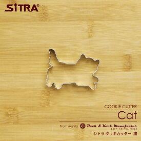 P2倍 クッキー型 動物「猫」ステンレスヨーロッパで 人気 の おしゃれ で かわいい 珍しい クッキー 型を取り寄せました!楽しい ステイホーム お菓子 作りに! 手作りクッキー プレゼントに! SiTRA シトラ ネコ ねこ