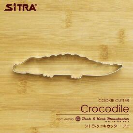 P2倍 クッキー型 動物「ワニ」クロコダイル ステンレスヨーロッパで 人気 の おしゃれ で かわいい 珍しい クッキー 型を取り寄せました!楽しい ステイホーム お菓子 作りに! 手作りクッキー プレゼントに! SiTRA シトラ