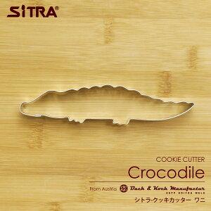クッキー型 動物「ワニ」クロコダイル ステンレスヨーロッパで 人気 の おしゃれ で かわいい 珍しい クッキー 型を取り寄せました!楽しい ステイホーム お菓子 作りに! 手作りクッキー
