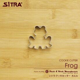 P2倍 クッキー型 動物 生き物「カエル」かえる 蛙 ステンレスヨーロッパで 人気 の おしゃれ で かわいい 珍しい クッキー 型を取り寄せました!楽しい ステイホーム お菓子 作りに! 手作りクッキー プレゼントに! SiTRA シトラ