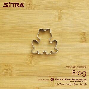 クッキー型 動物 生き物「カエル」かえる 蛙 ステンレスヨーロッパで 人気 の おしゃれ で かわいい 珍しい クッキー 型を取り寄せました!楽しい ステイホーム お菓子 作りに! 手作りクッ