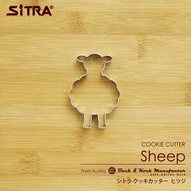 P2倍 クッキー型 動物「ヒツジ」羊 ひつじ ステンレスヨーロッパで 人気 の おしゃれ で かわいい 珍しい クッキー 型を取り寄せました!楽しい ステイホーム お菓子 作りに! 手作りクッキー プレゼントに! SiTRA シトラ