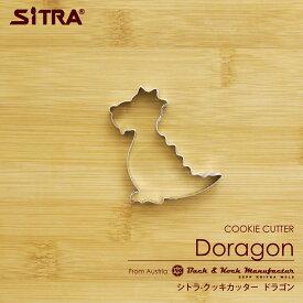 P2倍 クッキー型 動物 恐竜「ドラゴン」ステンレスヨーロッパで 人気 の おしゃれ で かわいい 珍しい クッキー 型を取り寄せました!楽しい ステイホーム お菓子 作りに! 手作りクッキー プレゼントに! SiTRA シトラ