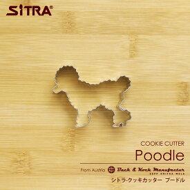 クッキー型 動物 犬「プードル」ヨーロッパで 人気 の おしゃれ で かわいい 珍しい クッキー 型を取り寄せました!楽しい ステイホーム お菓子 作りに!
